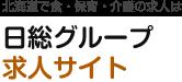 日総グループ求人サイト 北海道で食・保育・介護の求人をお探しならここ!